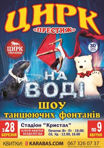 Билеты в цирк на воде купить как купить билеты в большой театр на новый год
