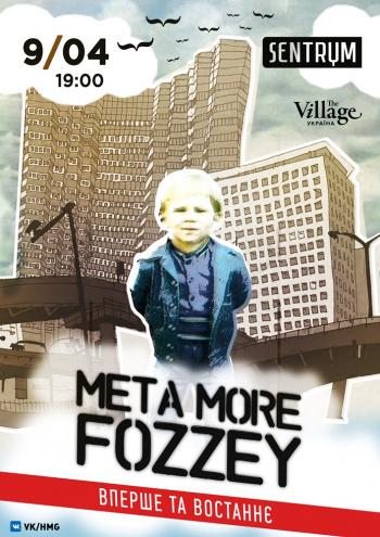 Концерт MetaMoreFozzey в Киеве
