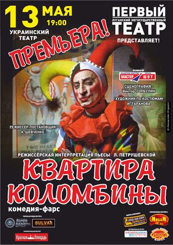 спектакль СПЕКТАКЛЬ Квартира Коломбины в Луганске