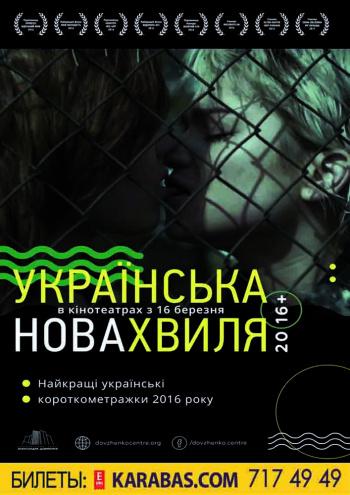фестиваль Украинская Новая Волна в Харькове