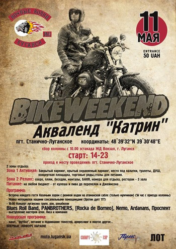 фестиваль BIKE WEEKEND 13 в Луганске