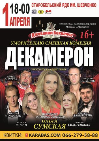 афиша киев детский театр