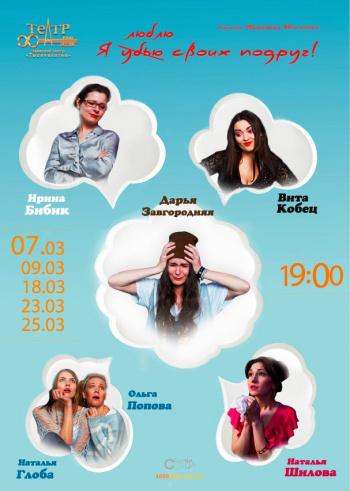 спектакль Я люблю своих подруг... в Киеве - 1