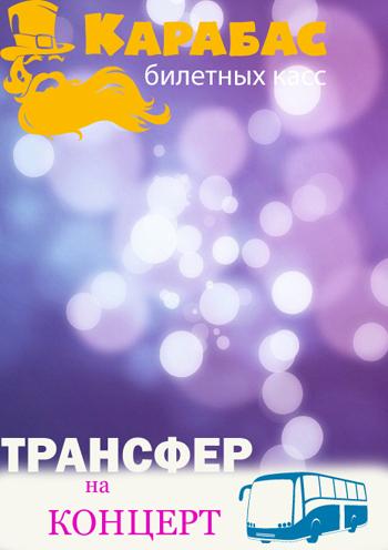 Концерт Трансфер в Донецк из Луганска на концерт ДДТ в Луганске