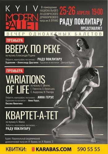 Киев модерн-балет Раду Поклитару спектакль «Вверх по реке»