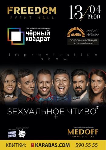спектакль Черный Квадрат. Sexуальное чтиво в Киеве
