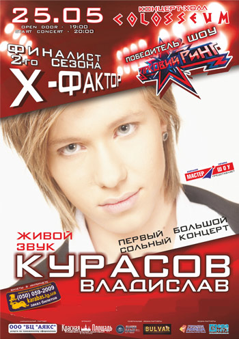 Концерт Владислав Курасов в Луганске
