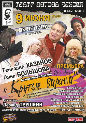 спектакль СПЕКТАКЛЬ Крутые виражи в Луганске