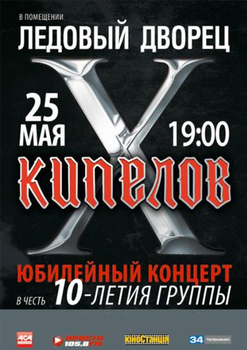 Концерт Кипелов в Днепропетровске