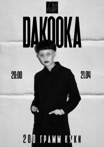 клубы DAKOOKA в Киеве