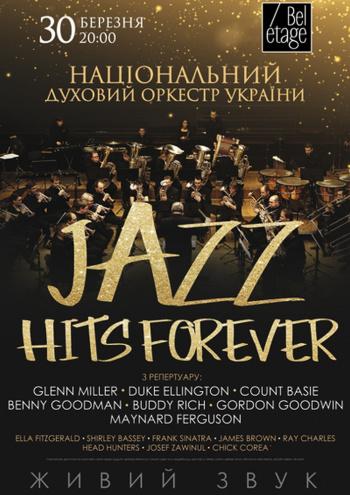 Концерт Jazz Hits Forever в Киеве