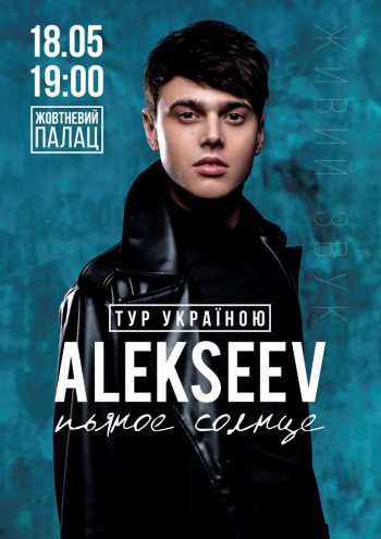 Концерт ALEKSEEV в Киеве