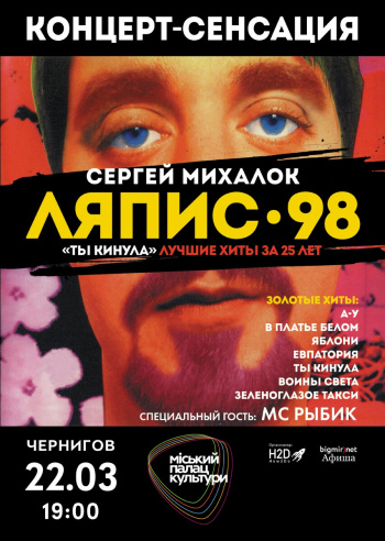 Концерт Сергей Михалок и группа ЛЯПИС 98 в Чернигове - 1