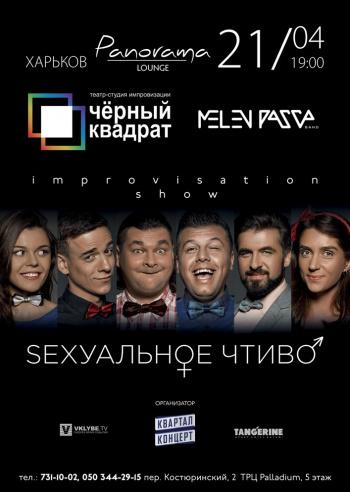 спектакль Черный Квадрат. Sexуальное чтиво в Харькове