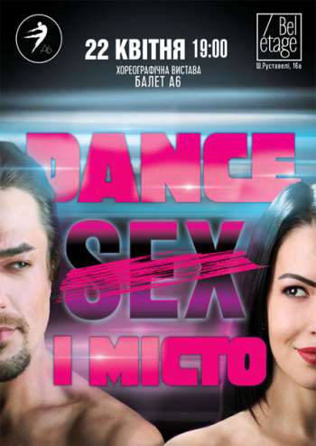 Концерт Dance и город в Киеве