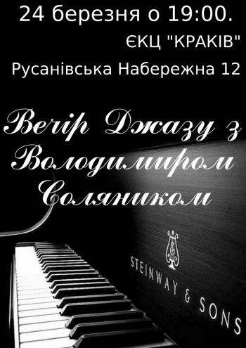 Концерт Вечер джаза с Владимиром Соляником в Киеве