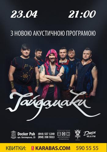 Концерт Гайдамаки в Киеве