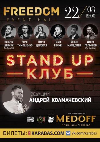 Концерт Stand Up Клуб в Киеве - 1