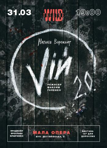 спектакль Вий2.0 (Дикий театр) в Киеве - 1