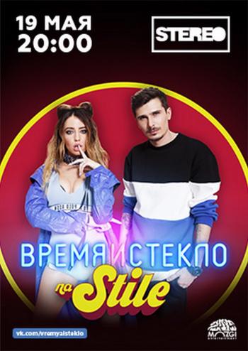 Концерт Время и Стекло в Киеве - 1