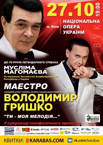 Концерт Владимир Гришко в Киеве - 1