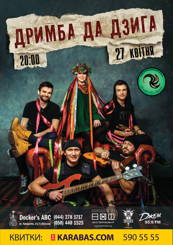 Концерт ДримбаДаДзига в Киеве