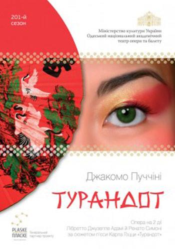 спектакль Турандот в Одессе
