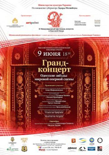 спектакль Гала-концерт «Одеські зірки світової оперної сцени» в Одессе