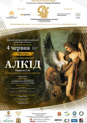 спектакль Алкід в Одессе