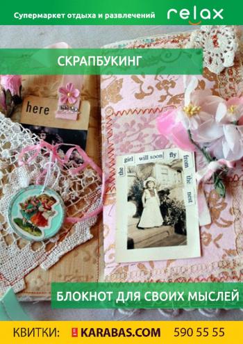 экскурсия Скрапбукинг: блокнот для своих мыслей в Киеве