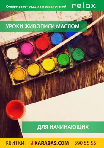 экскурсия Уроки живописи маслом для начинающих в Киеве