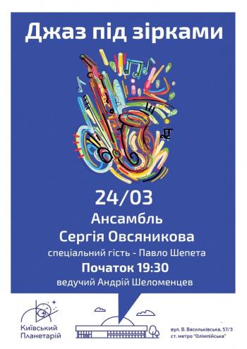 Концерт Джаз под звездами в Киеве
