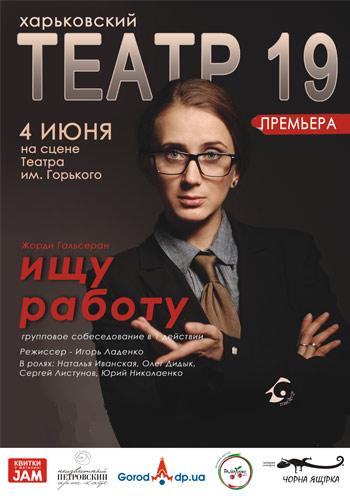 """спектакль Театр 19 """"Ищу работу"""" в Днепре (в Днепропетровске)"""