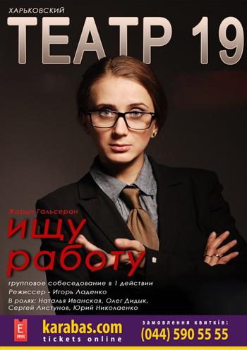"""спектакль Театр 19 """"Ищу работу"""" в Николаеве"""