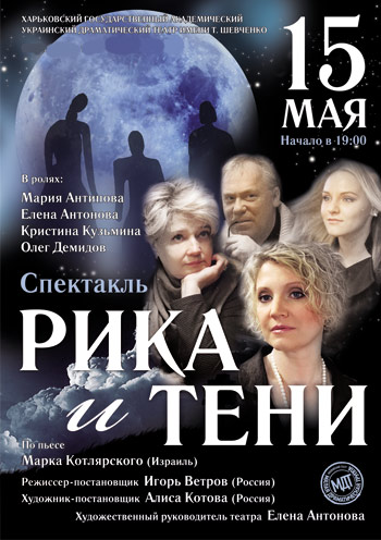 спектакль Рика и тени в Харькове