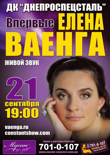 Концерт Елена Ваенга в Запорожье