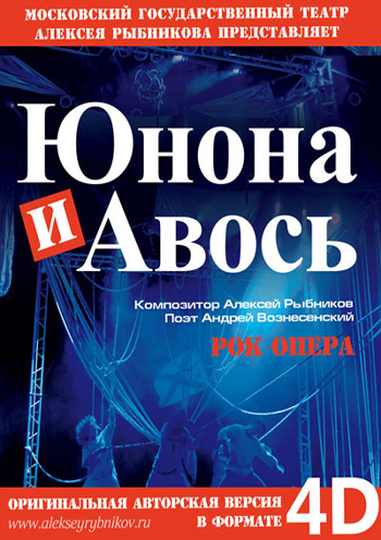 спектакль Юнона и Авось в 4D формате в Киеве - 1