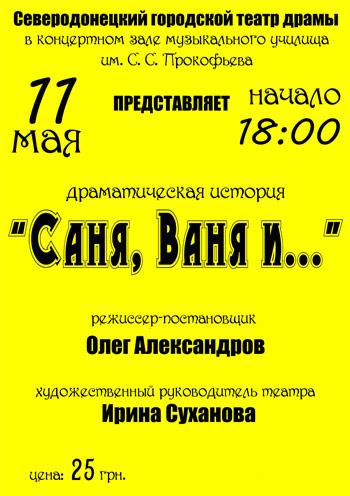 спектакль «Саня, Ваня и …» в Северодонецке