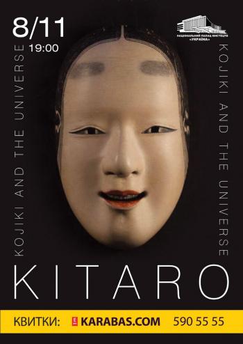 Концерт Kitaro в Киеве - 1