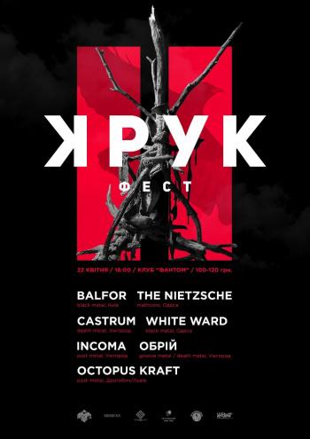 Концерт Крук Фест II в Ужгороде