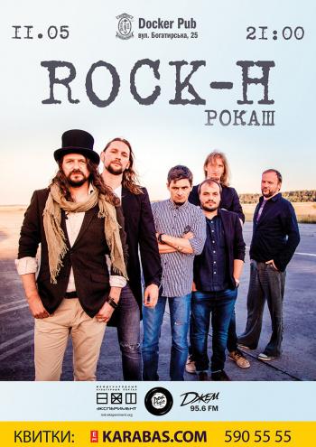 Концерт Rock-H / Рокаш в Киеве - 1
