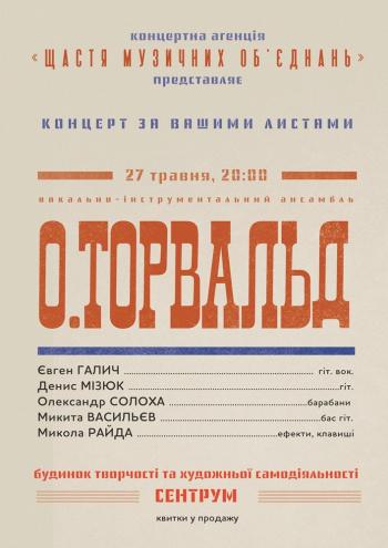 Концерт O.Torvald в Киеве - 1