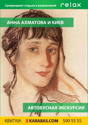 экскурсия Анна Ахматова и Киев в Киеве