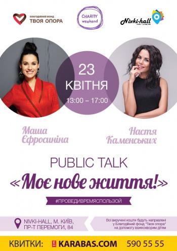 семинар Charity Weekend в Киеве