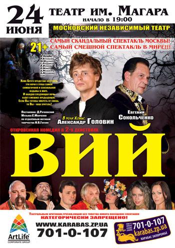 спектакль Вий в Запорожье