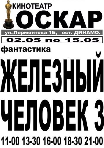 Железный человек-3 в Луганске