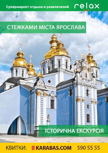 экскурсия Тропами города Ярослава в Киеве