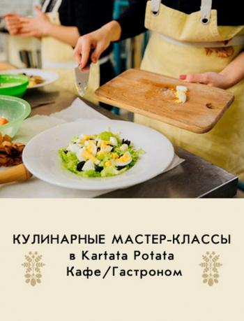 семинар Кулинарный мастер-класс «Картата-Потата» в Киеве