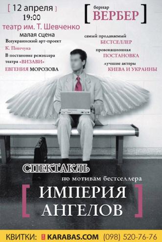 Афиша театр шевченко в кривом роге на январь 2016 посмотреть места в зале