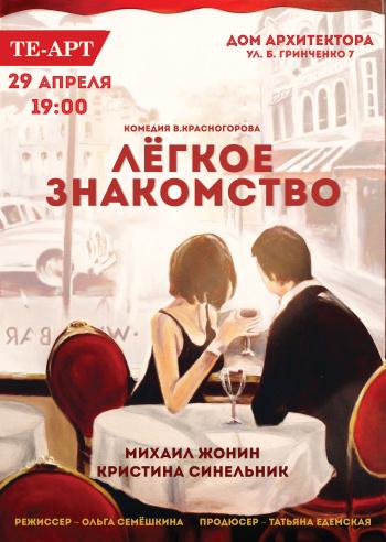 спектакль Легкое знакомство в Киеве - 1